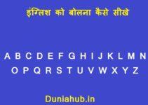 english sikhe.jpg