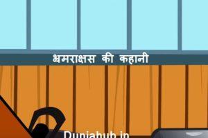 hindi stiory.jpg