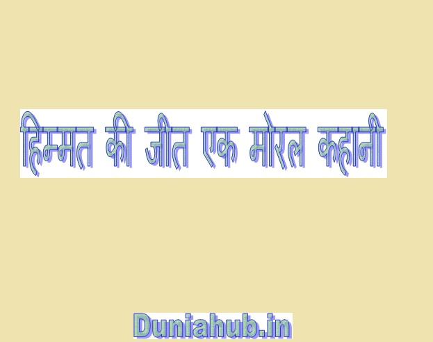 Moral Hindi Kahani