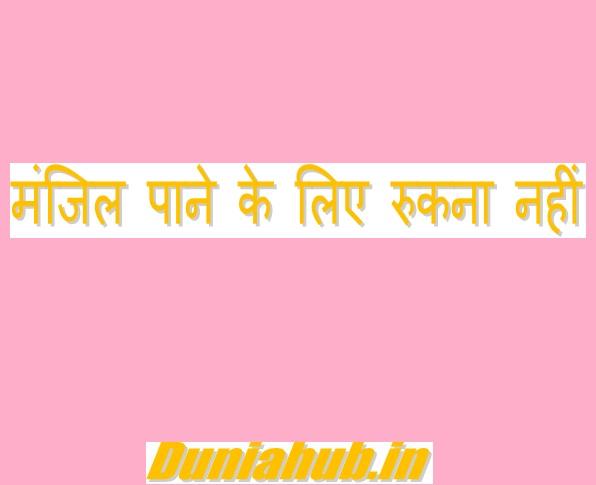 Thoughts hindi.jpg