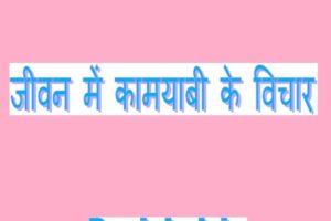 Hindi Suvichar.jpg