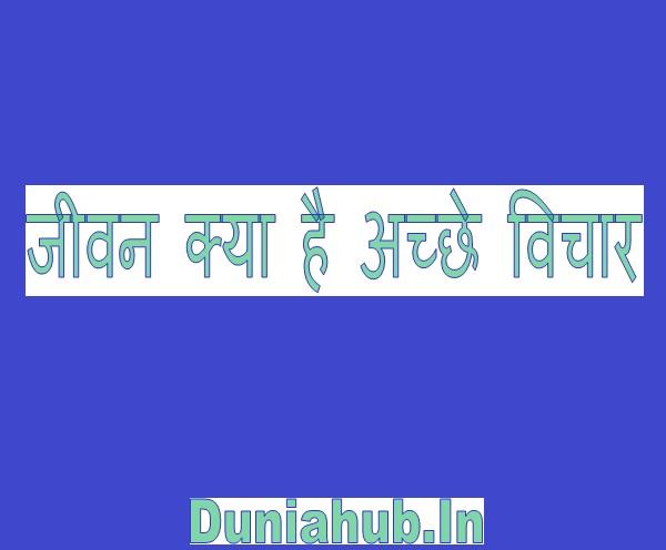 Hindi thoughts.jpg