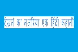 kahaani hindi.jpg
