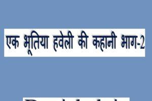 bhoot story.jpg