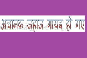facts hindi.jpg