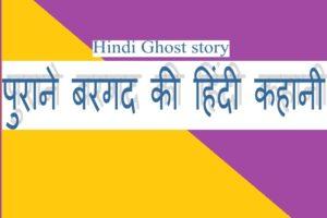 hindi ghost story.jpg