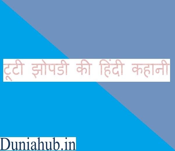 Hut Hindi story.jpg