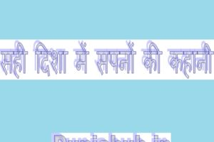 hindi katha.jpg
