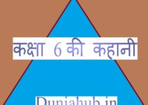 story in hindi for class 6.jpg