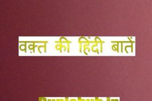 waqt quotes hindi.jpg