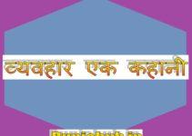 hindi novels.jpg