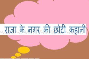 choti hindi kahani.jpg