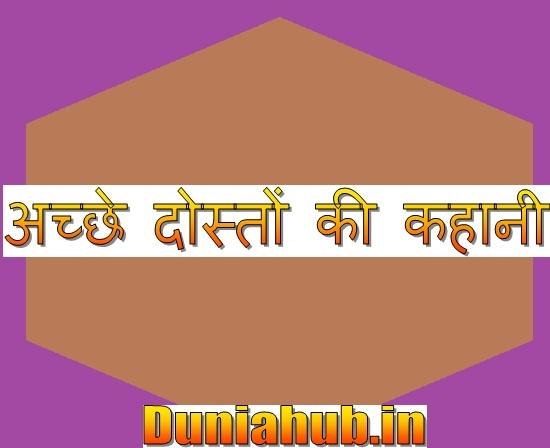 children hindi stories.jpg