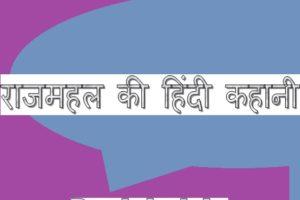 Rajmahal hindi story.jpg