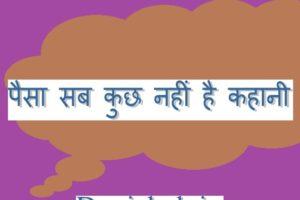 hindi short stories.jpg