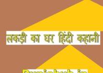 home hindi stories.jpg