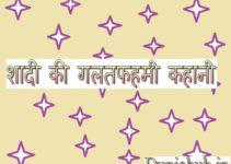 marriage hindi stories.jpg