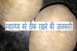 health hindi.jpg