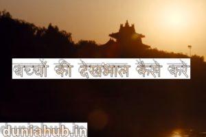 hindi healthy tips.jpg