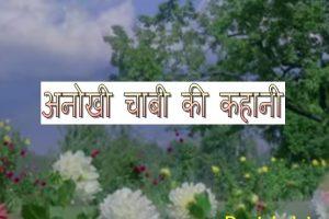 short hindi kahani.jpg