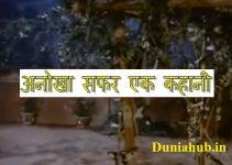 stories hindi.jpg