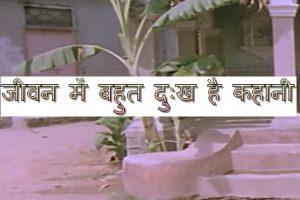 story hindi.jpg