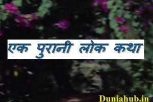 hindi lok katha.jpg