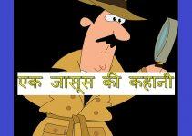 hindi jasoosi story.jpg