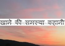 bal story in hindi.jpg