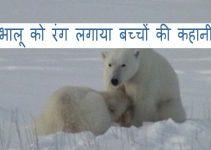 bear hindi story.jpg