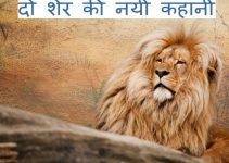 Two lion hindi story.jpg