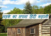 new hindi kahani.jpg