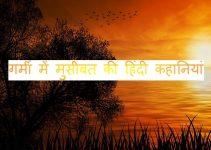 hindi kahaniya.jpg