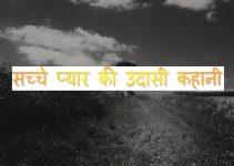 love story hindi.jpg