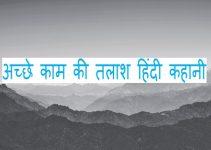 hindi kahaniya 2019.jpg
