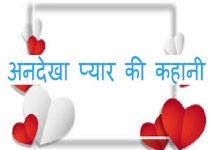 love story in hindi.jpg