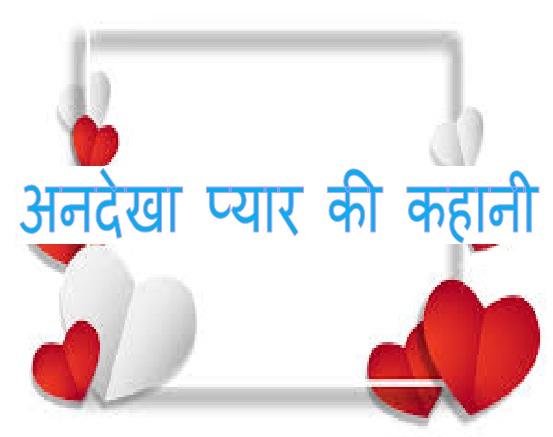 love story in hindi.jpg