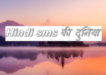 hindi message.jpg