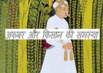akbar birbal story hindi.jpg