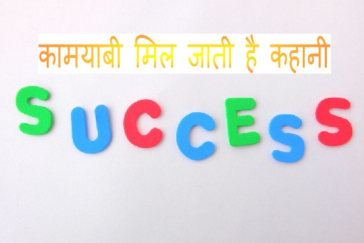 success story in hindi.jpg