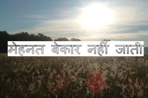 motivational story in hindi.jpg