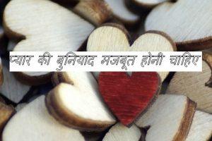 Love short stories hindi.jpg
