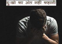 one sad story in hindi 2019