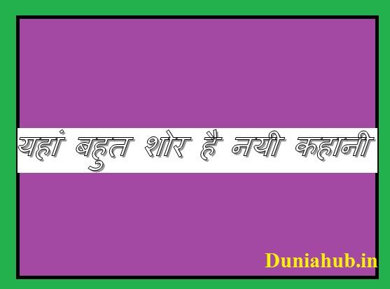 small hindi stories.jpg
