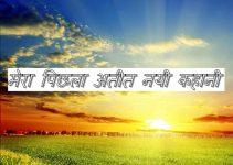 hindi story books.jpg