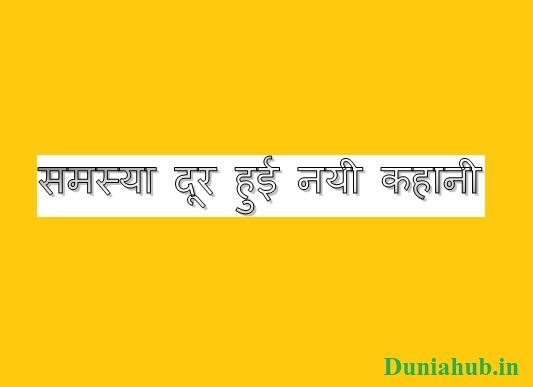 moral hindi kahani.jpg