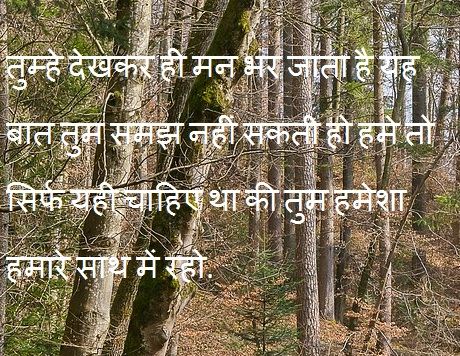 love thoughts in hindi.jpg