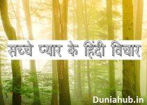 love thought hindi.jpg