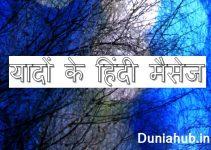 free hindi sms.jpg