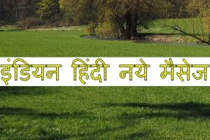 new hindi sms.jpg